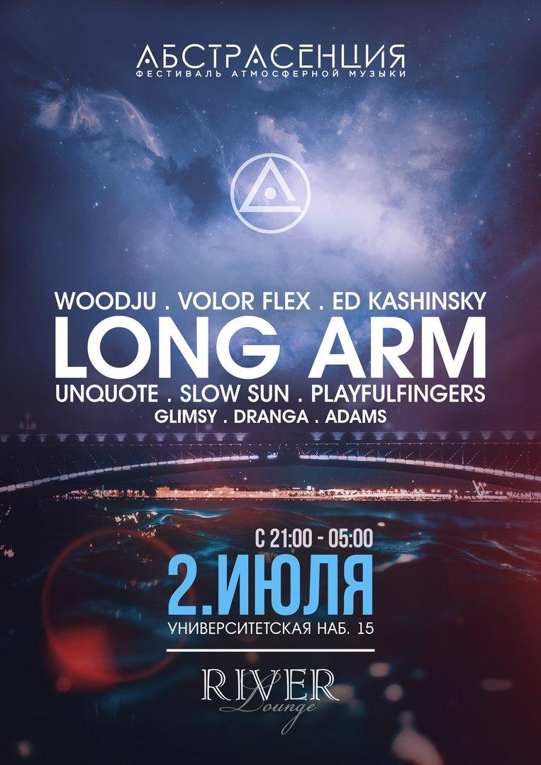 2 iyulya v Peterburge na teplokhode «River Lounge» sostoitsya letniy festival' atmosfernoy elektronnoy muzyki ABSTRASENTsIYa