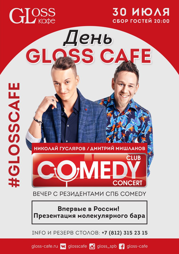 Den' Gloss Cafe v gostyakh rezidenty Comedy Club, kamedi karaoke, otkrytie molekulyarnogo bara