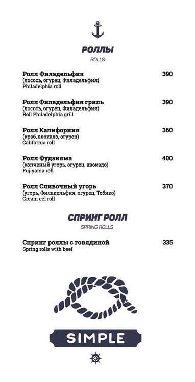 МЕНЮ ривер 2016 (Август ПЕЧАТЬ)_Страница_01