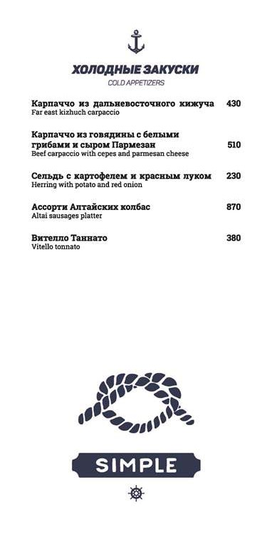 МЕНЮ ривер 2016 (Август ПЕЧАТЬ)_Страница_03