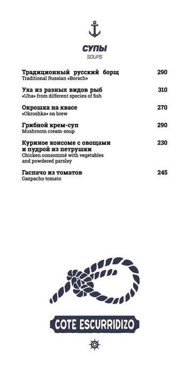 МЕНЮ ривер 2016 (Август ПЕЧАТЬ)_Страница_06