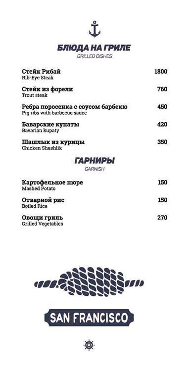 МЕНЮ ривер 2016 (Август ПЕЧАТЬ)_Страница_09