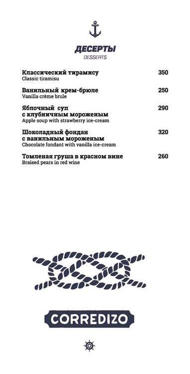 МЕНЮ ривер 2016 (Август ПЕЧАТЬ)_Страница_10