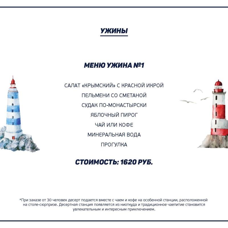 Menyu dlya turisticheskikh grupp - teplokhod river lounge_Страница_4