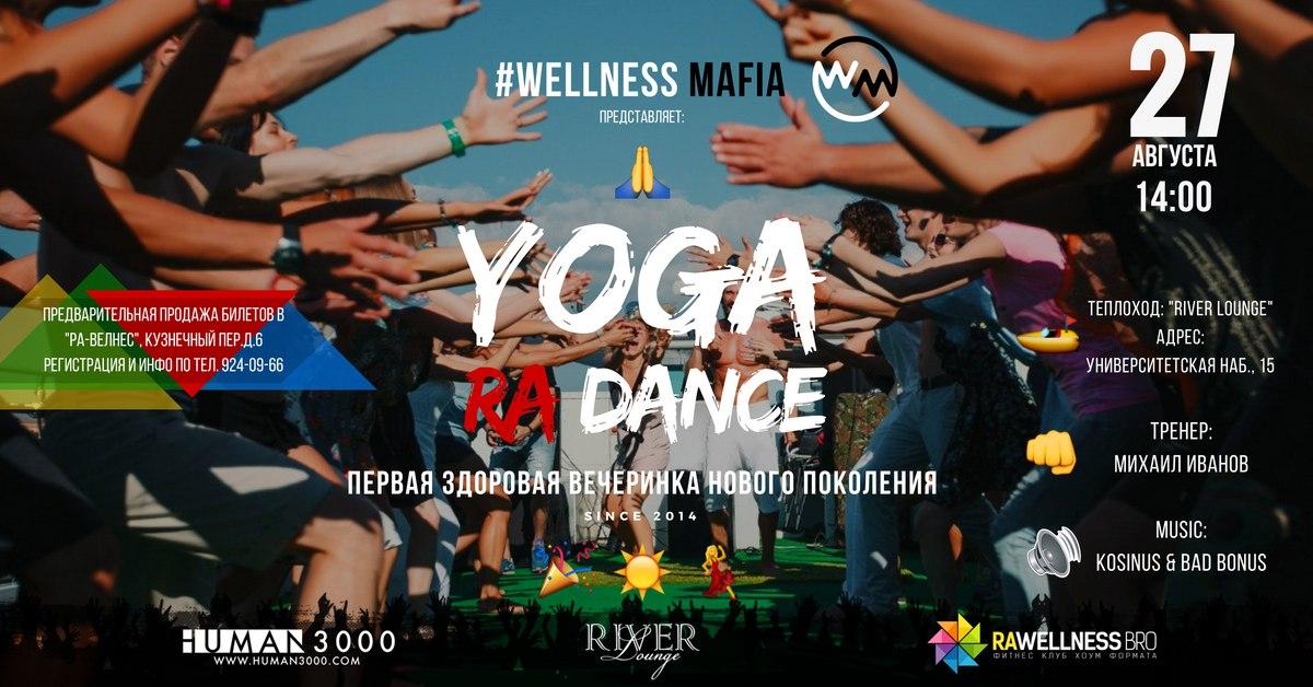 YOGA RA DANCE 27 avgusta na teplokhode River Lounge yoga na otkrytom vozdukhe