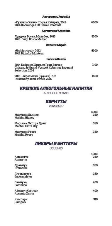 винная карта Ривер 2016 (Август ПЕЧАТЬ)_Страница_03