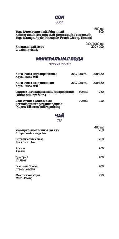 винная карта Ривер 2016 (Август ПЕЧАТЬ)_Страница_10
