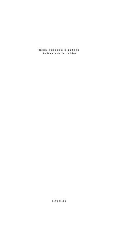 винная карта Ривер 2016 (Август ПЕЧАТЬ)_Страница_12